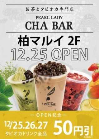 【モチモチ食感のタピオカドリンク専門店】『PEARL LADY 茶BAR』が柏マルイにオープンします!