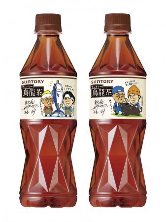 「サントリー烏龍茶 サンドウィッチマン 東北愛ボトル」 2019年第1弾 東北エリアにて数量限定発売