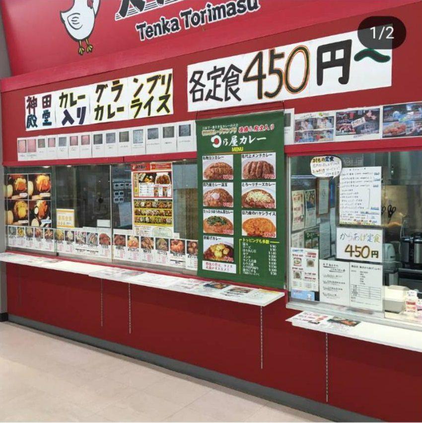 唐揚げ専門店発祥の店「天下鳥ます」が 愛知で三店舗一気にオープン!