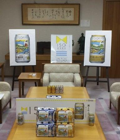 サッポロビール株式会社 新潟開港150周年記念商品の売り上げの一部を同記念事業実行委員会へ贈呈
