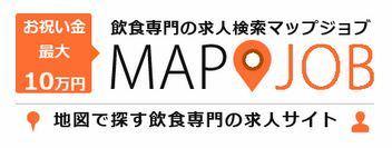 飲食専門求人サイトで日本一を目指す! 地図から探せる「マップジョブ飲食(mapjob飲食)」新規オープン