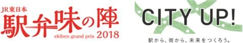 JR東日本 「駅弁味の陣2018」の受賞駅弁が集結「駅弁味の陣2018~宴(うたげ)~」を開催!