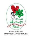 「阪急阪神 未来のゆめ・まちプロジェクト」