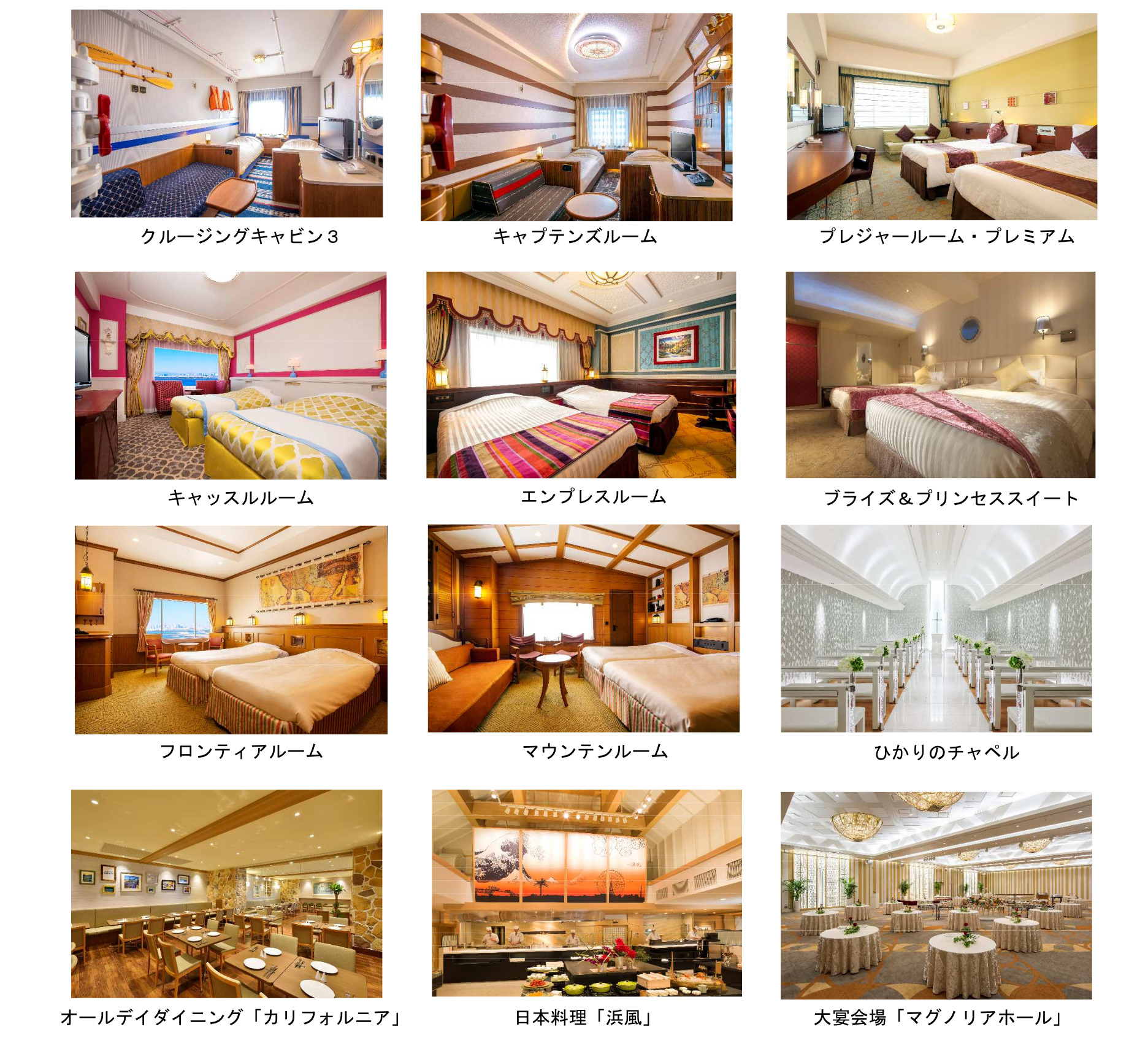 『東京ベイ舞浜ホテル ファーストリゾート』リノベーション例