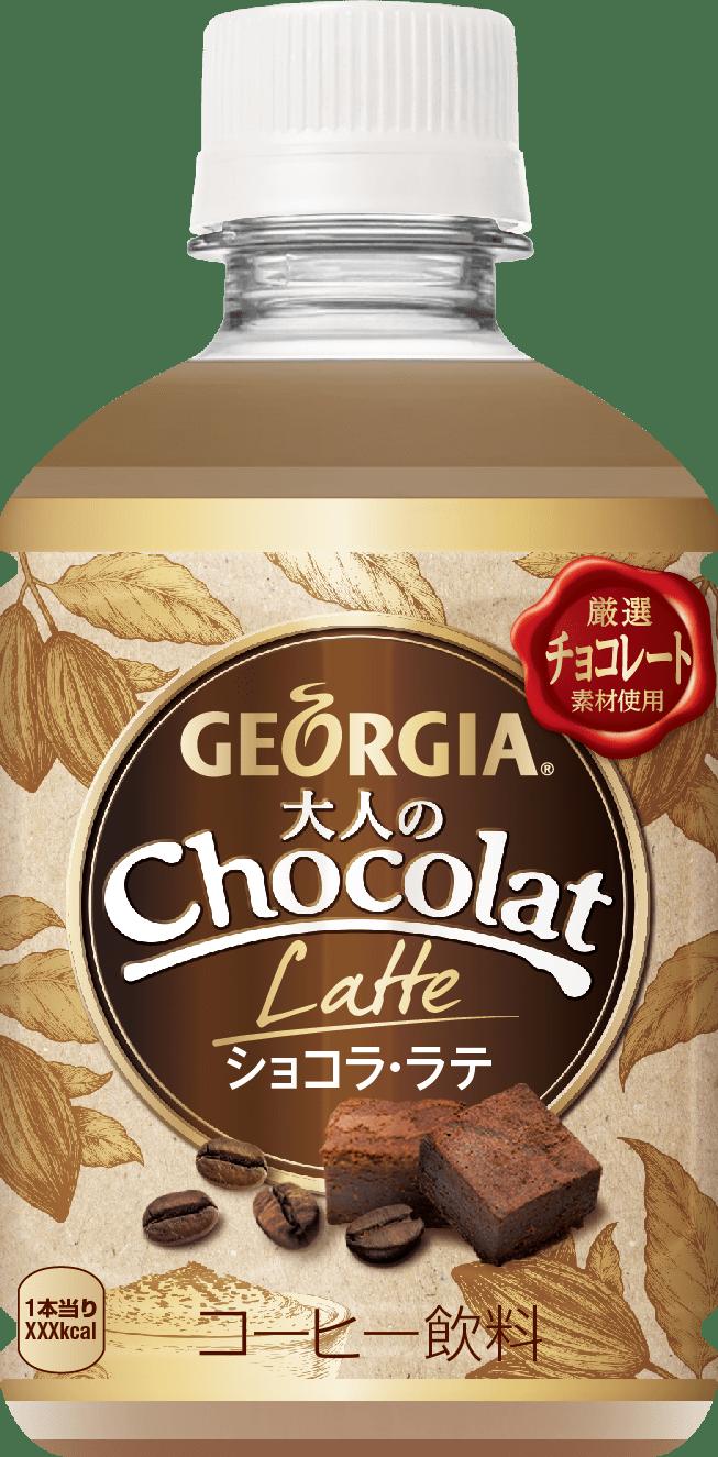 acure × NewDays・NewDaysKIOSK 駅だけの限定商品『GEORGIA 大人のショコラ・ラテ』を 1月22日新発売!