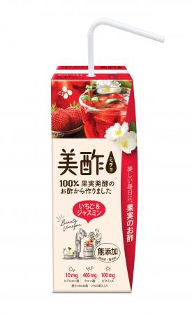 100%果実発酵酢から作った【美酢】20~30代を魅了した今話題のビューティービネガードリンク