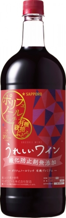 「うれしいワイン 酸化防止剤無添加 ポリフェノールリッチ赤<有機プレミアム>」1.5Lペットボトルを新発売