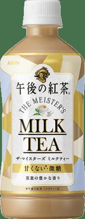 「キリン 午後の紅茶 ザ・マイスターズ ミルクティー」3月26日(火)新発売