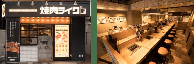 「焼肉ライク 渋谷店」1月29日(火)オープン ~オープン初日限定!通常1,290円の「カルビ&ハラミセット」を290円で提供!~