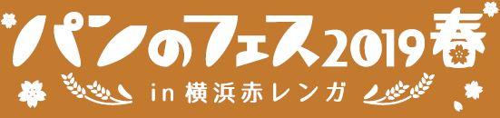 初出店パン屋さん&フェス限定パン発表! ミシュラン一つ星レストランのシェフが作る究極の高級パンが誕生!! 「 パンのフェス2019春 in 横浜赤レンガ 」3月1日(金) ~ 3日(日)