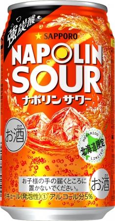 北海道限定販売「サッポロ ナポリンサワー」がリニューアル