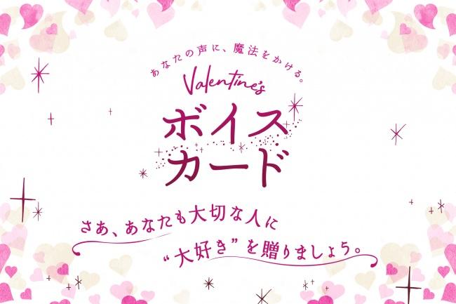 """3人に1人が「声」で恋に落ちた経験あり!世界初!? ゴディバから「大好き」の「声」がアートムービーになる""""あなたの声に、魔法をかける。バレンタイン ボイスカード"""""""