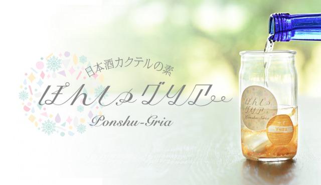 """""""ぽんしゅグリア""""で日本酒をもっと楽しく美味しく。日本酒と日本のフルーツがカップの中で混ざりあい、甘くフルーティで恐ろしいほど飲みやすいと噂の日本酒カクテルの素。新しい日本酒の楽しみ方が広がります。"""