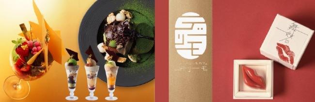 ショコラティエが創るパティスリー「Pâtisserie & Café DEL'IMMO」 新しいショコラを使用した京都限定スイーツが登場 パティスリー&カフェ デリーモ京都