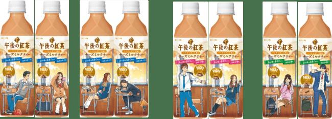 「グリコ ポッキー」×「キリン 午後の紅茶」プロジェクト第5弾 「キリン 午後の紅茶 マスカルポーネ薫るチーズミルクティー」2月12日(火)新発売