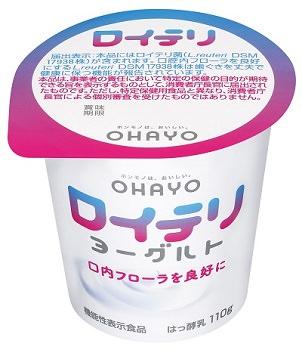 日本で初めて「口内フローラ」に着目した機能性表示食品がいよいよ全国へ!『ロイテリヨーグルト』3/5(火)から 全国で発売!