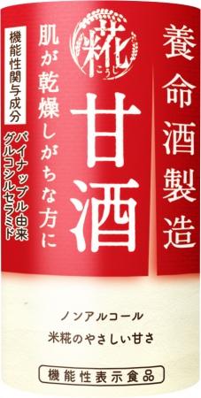 日本初!(※1) 甘酒に機能性表示食品が登場!『養命酒製造 甘酒』が「肌が乾燥しがちな方に」おすすめの機能性表示食品になりました。