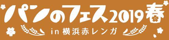 アマゾンカカオを使った「パンストック」限定パン & 軽井沢の名店「SAWAMURA」限定パン発表! 『パンのフェス2019春 in 横浜赤レンガ』~大好評「限定パン食べ比べセット&優先入場券」~