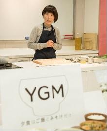 YGMレシピを監修した料理家ワタナベ マキ氏