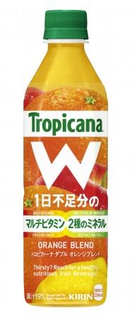 「トロピカーナ W(ダブル) オレンジブレンド」3月12日(火)新発売
