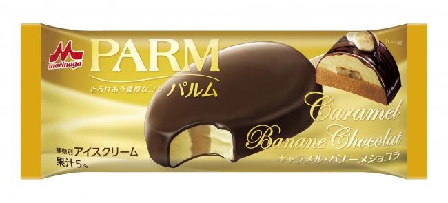 「PARM(パルム) キャラメル・バナーヌショコラ(1本入り)」 4月1日(月)より、全国にて期間限定発売