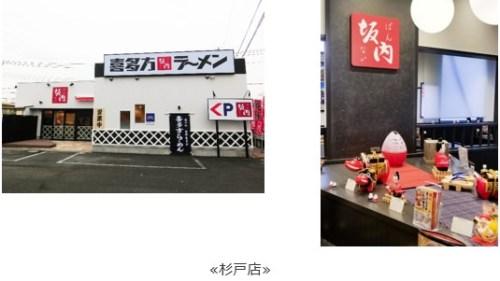 喜多方ラーメン坂内の埼玉3号店、『喜多方ラーメン坂内 杉戸店』グランドオープン