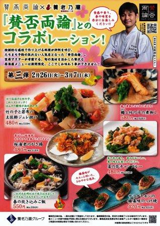 養老乃瀧が、あの独創的な日本料理店「賛否両論」とコラボレーション 初春を味わう「賛否両論」限定メニュー販売
