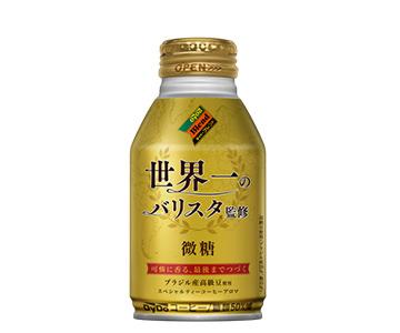 ダイドードリンコ(株)の主力ボトル缶コーヒーブランドを自動販売機で3月より販売開始