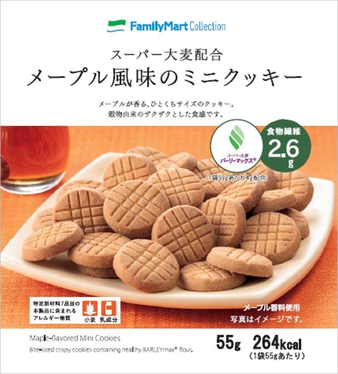 ヘルシースナッキングで賢く小腹解消!? 「スーパー大麦配合 メープル風味のミニクッキー」が新登場