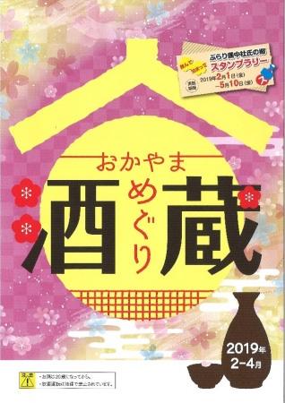 岡山県で酒蔵めぐり♪「ぶらり備中杜氏の郷スタンプラリー」開催中