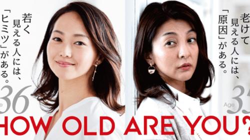 体内から見た目年齢にアプローチするインナーサプリメント  HOW OLD ARE YOU?(ハウ オールド アーユー)  2月21日(木)新発売