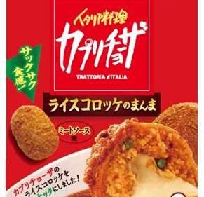 UHA味覚糖とカジュアルレストラン「カプリチョーザ」のコラボレーションがついに実現!!「ライスコロッケのまんま」発売決定!