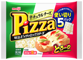 明治ピッツァミックスチーズ 使い切り5パック