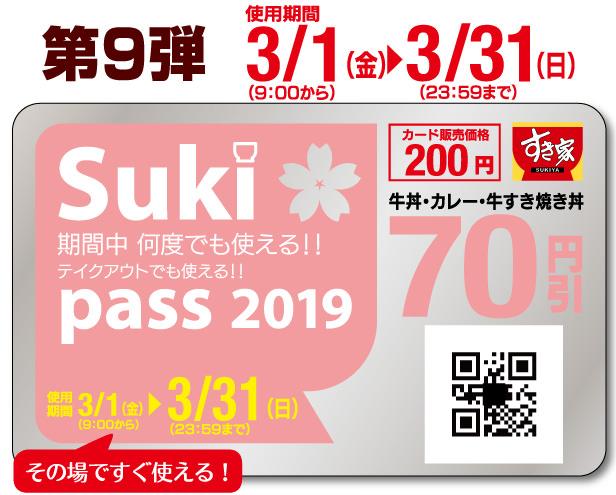 すき家の牛丼が70円引きに。すき家『Sukipass』第9弾、2019年3月1日(金)朝9時より販売開始