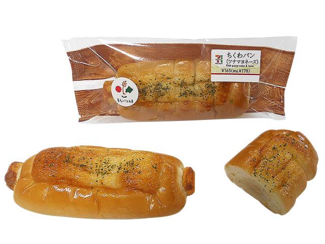 セブンイレブン『ちくわパン』北海道限定