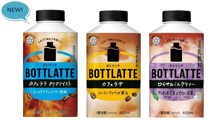 【雪印メグミルク】『BOTTLATTE カフェラテ クリアテイスト』400ml  2019年3月19 日(火)より全国にて新発売