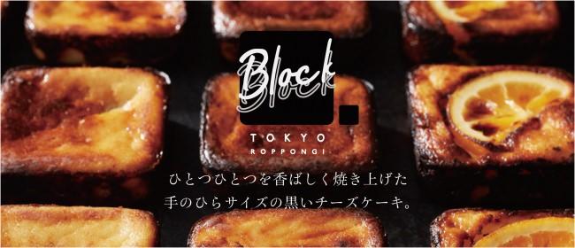 「黒いチーズケーキ BLOCK BLOCK TOKYO」