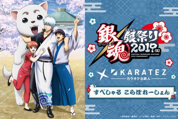 2019年3月2日から開催!「銀魂 銀祭り2019(仮)」×「カラオケの鉄人」コラボレーションキャンペーンのお知らせ