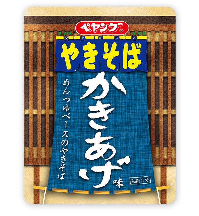 ペヤング新作『かきあげ味やきそば』3月4日(月)コンビニ先行発売!