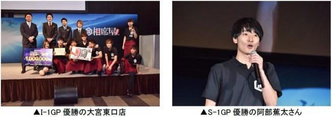 相席屋年間No.1店舗を決める「I-1GP」&No.1スタッフを決める「S-1GP」を開催!