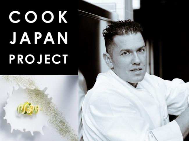 """実は「美食の地」と呼ばれるオランダの3ツ星シェフが初来日!""""世界初のレストラン""""で料理を創る"""