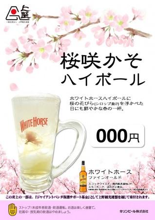 ~ご当地ハイボール 上野を元気に!~「桜咲かそハイボール」で乾杯!!