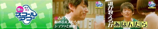 """「サッポロ 愛のスコールホワイトサワー」愛の語り部 博多""""愛""""吉先生がパワーアップして帰ってくる!"""