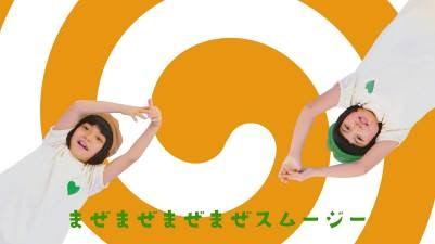 サントリー新商品「GREEN DA・KA・RA まぜまぜスムージー」スペシャル動画 「まぜまぜスムージーの唄」公開
