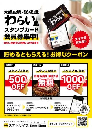 京都老舗のお好み焼・鉄板焼店「錦わらい」「わらい食堂」全店にてポイントカードまとめアプリ「スマホサイフ」を導入します。