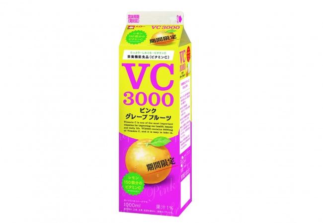 コップ1杯で600mgのビタミンCが摂取できる「VC3000シリーズ」よりシリーズ史上最も人気なフレーバーが期間限定復活!メイトー『VC3000ピンクグレープフルーツ』