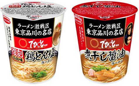 でびっと監修 鶏とん塩ラーメン/煮干し醤油ラーメン 新発売