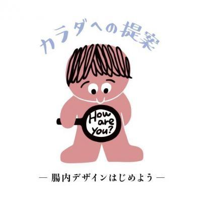 日新製糖株式会社 3/17(日)から開催される 蔦屋書店「カラダへの提案-腸内デザインはじめよう-」フェアに協賛