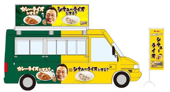 「カレーライスにする?シチューライスにする?」キッチンカーシチューライスは、遠藤憲一おすすめ価格「100円」でご提供!