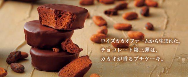 【限定商品】ロイズがコロンビアの自社農園産カカオ豆でつくったチョコレート第三弾のプチケーキを発売!! YouTube ロイズ公式チャンネルではスペシャルムービーも公開中!